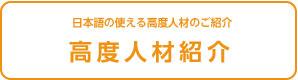 外国人IT技術者・接客販売人材紹介 日本語の使える外国人