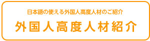 日本語の使える外国人IT技術者の派遣・紹介