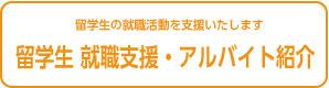 留学生就労支援アルバイト紹介 日本語の使える外国人