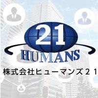 人材派遣・アウトソーシング、総合人材企業 ヒューマンズ21