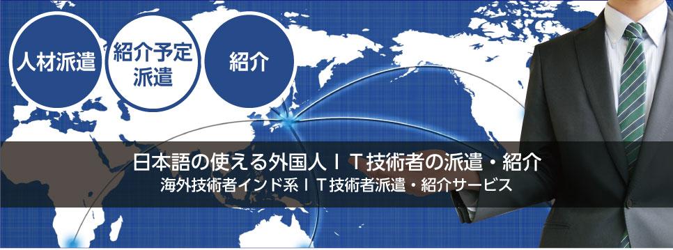 日本語の使える外国人IT技術者の派遣・紹介【株式会社セレクト】