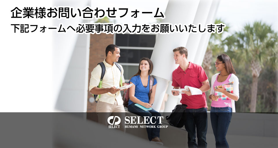 外国人留学生の就職活動を支援いたします
